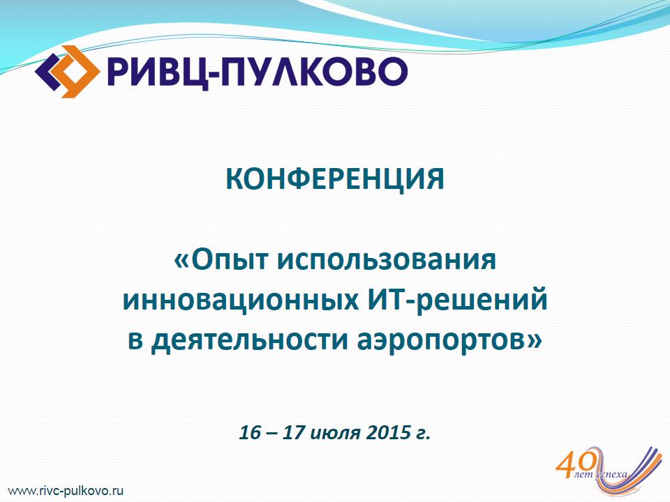 Приглашение на конференцию