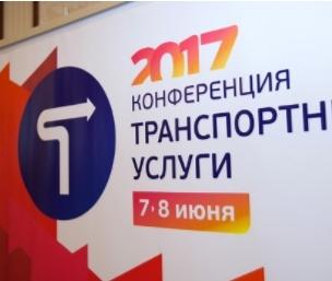 Ежегодная отраслевая Конференция «Транспортные услуги – 2017. Реализация положений ФЗ-54