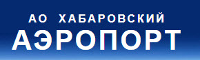 "Аэропорт ""Хабаровск"""