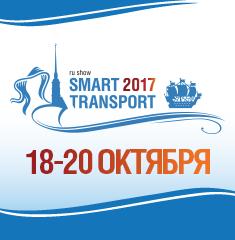 Online-сервисы транспортных услуг были представлены на форуме SmartTRANSPORT