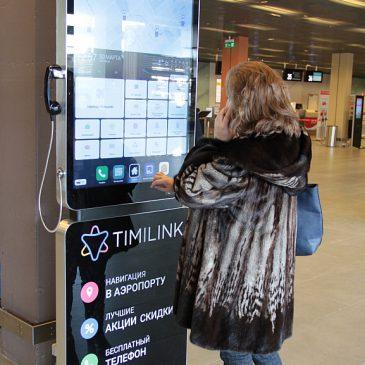 Гигантские смартфоны установлены в аэропорту Кольцово