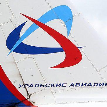Авиакомпания «Уральские авиалинии» внедрила сервис «Электронный помощник»
