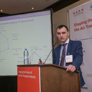 Конференция «Создавая будущее авиатранспортной отрасли (DASR 2018)»