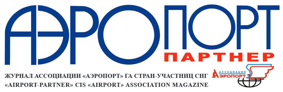 Аэропорт Партнер