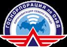 Государственная корпорация по организации воздушного движения в Российской Федерации