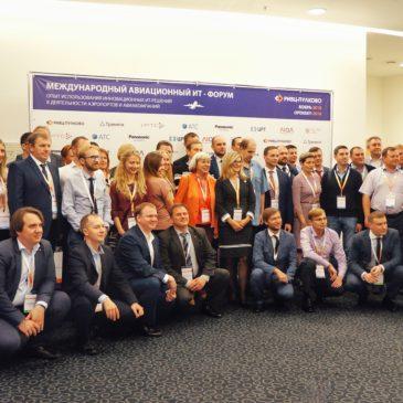 Международный Авиационный ИТ-Форум 2018