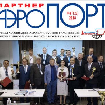Представитель компании РИВЦ-Пулково выступил на 53-й Московской международной конференции