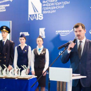 Национальная выставка инфраструктуры гражданской авиации (NAIS 2018)