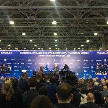 Компания РИВЦ-Пулково приняла участие в выставке НАИС