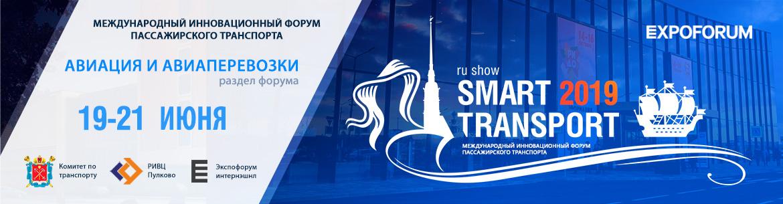 Открыта регистрация участников на SmartTransport.Авиация и авиаперевозки