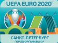 АНО УЕФА ЕВРО 2020