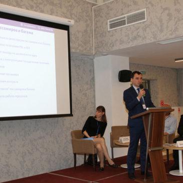 55-ая Московская международная конференция «Современный аэропорт. Как обеспечить растущие ожидания потребителей»