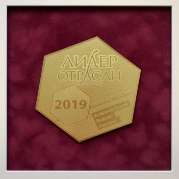 АО «РИВЦ-Пулково» получен национальный сертификат «Лидер отрасли 2019»