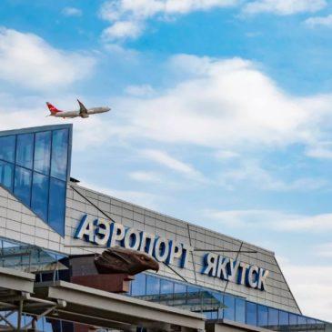 Аэропорт Якутск запустил в промышленную эксплуатацию автоматизированную систему комплексного обслуживания рейсов в аэропорту