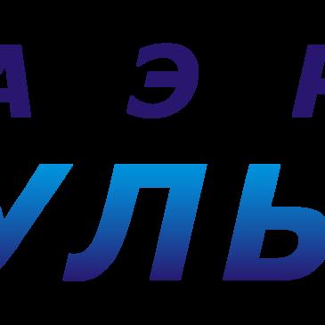 Аэропорт Ульяновск