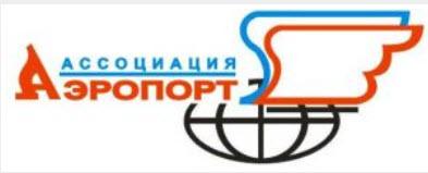 58-ая Московская международная конференция «Неавиационная деятельность в аэропортах»