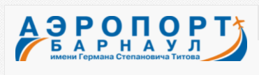 """Агентство """"Аэропорт Барнаул"""""""